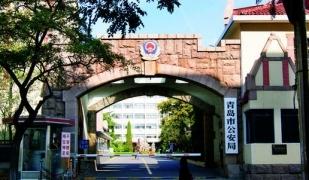 青岛市公安局 --财务集中监管的一体化管理